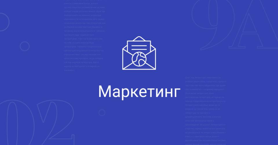 Маркетинг 4