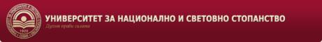 Университет за национално и световно стопанство 2