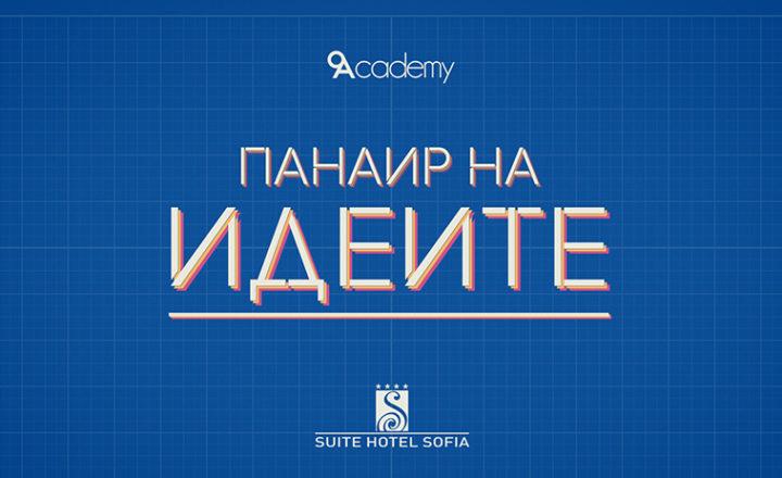 Панаир на идеите - специално събитие за участниците в 9Academy