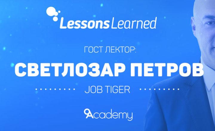 Lessons Learned на 22 март ни среща със Светлозар Петров от Job Tiger 12