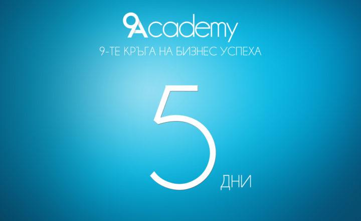 Остават 5 дни до края на записването за втори сезон на 9 Academy