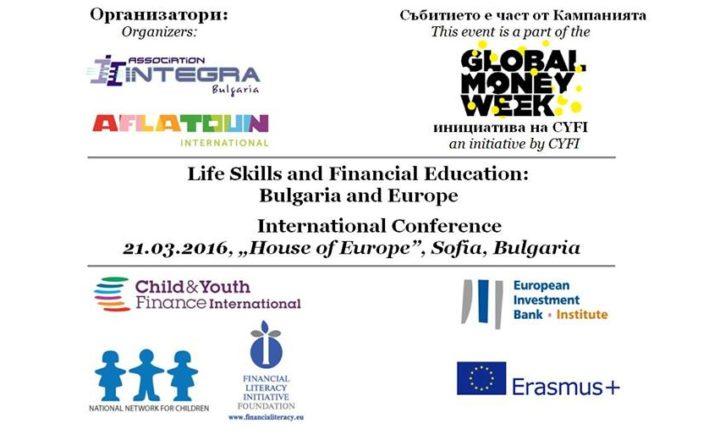 """Международна конференция """"Обучението в придобиване на житейски умения и финансова грамотност в България и Европа"""" 3"""
