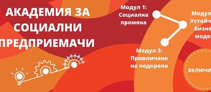 Стартира първата Академия за социални предприемачи 9