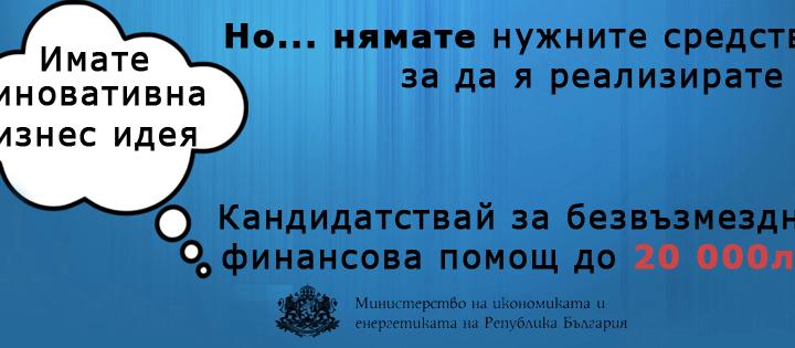 """""""ТЕХНОСТАРТ"""": добри идеи = добър старт 12"""