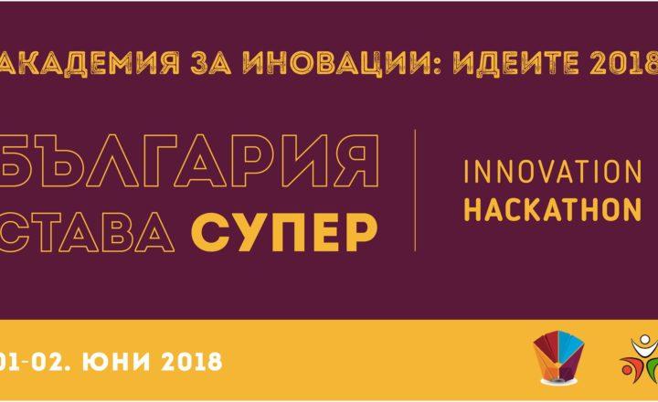 Академия за иновации: ИДЕИТЕ 2018 кани студенти от цялата страна на състезание за идеи 11
