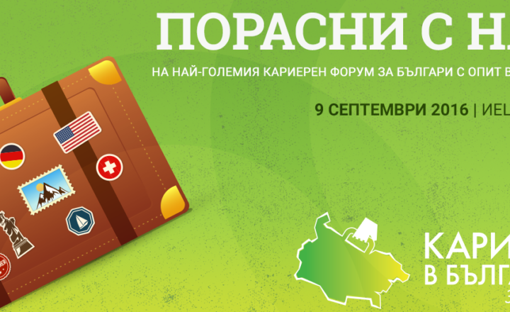 """""""Ела и порасни с нас"""" - 9 пъти """"Кариера в България. Защо не?"""" 6"""