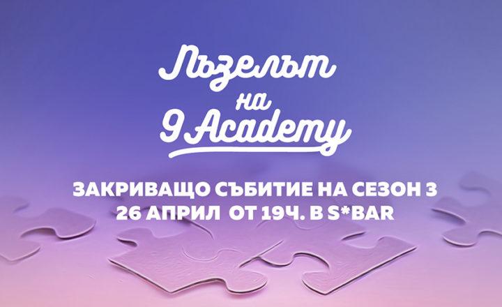 "Заповядайте на 26 април (вторник ) от 19 ч. в SBar (бул. ""Никола Вапцаров"" № 6)."