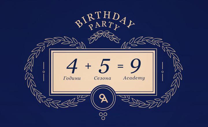 4 години + 5 сезона = 9 Academy 11