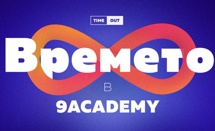 """""""Времето в 9 Academy"""" - закриващо събитие на Сезон 5 на 19 април 7"""