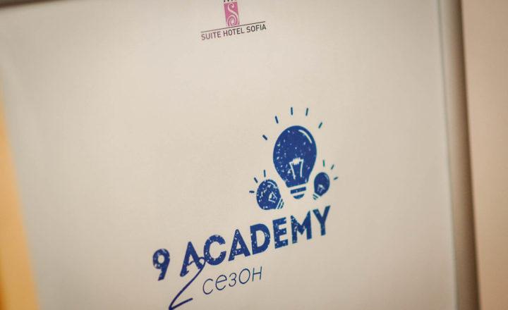 Втори сезон на 9Аcademy беше открит на Деня на Народните будители
