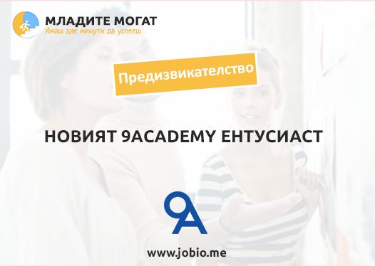"""Стартира първият дигитален кариерен форум в България """"Младите могат"""""""