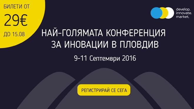 """JCI Bulgaria ни кани бизнес конференция за иновации """"Business on the hills: Develop. Innovate. Market"""" от 9-ти до 11-ти септември."""