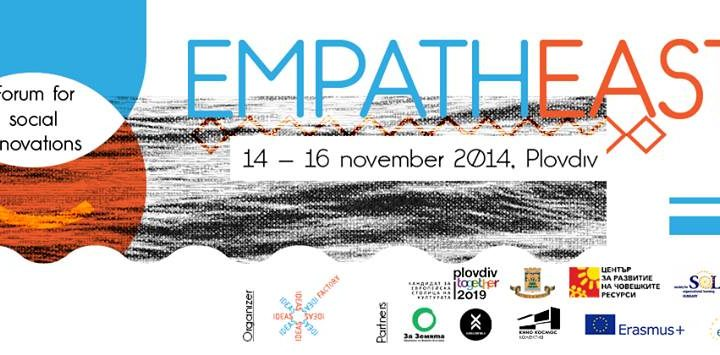 Empatheast-Plovdiv е първият форум за социална промяна и отворено образование