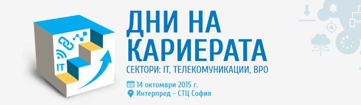 """Мисия """"Успешно Участие"""" във форума """"Дни на кариерата"""" в секторите IT, Телекомуникации и BPO 4"""