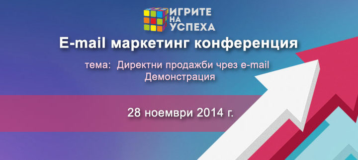 Имейл-маркетинг конференция на 28 ноември