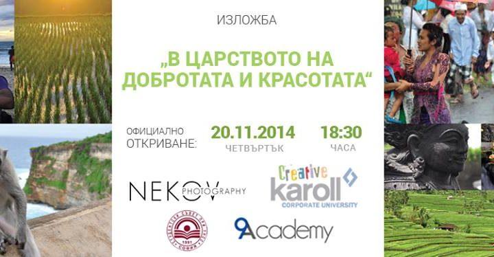 """Фотоизложба на Николай Неков """"""""Царството на добротата и красотата"""""""