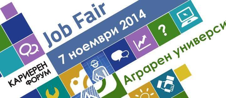 Кариерен форум Пловдив Job Fair 2014