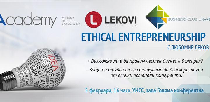 "Публична лекция на тема ""Ethical Entrepreneurship"" с гост лектор Любомир Леков 13"