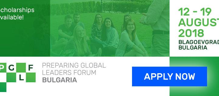 """За първи път България ще бъде домакин на международната лятна програма """"Форум глобални лидери"""" 5"""