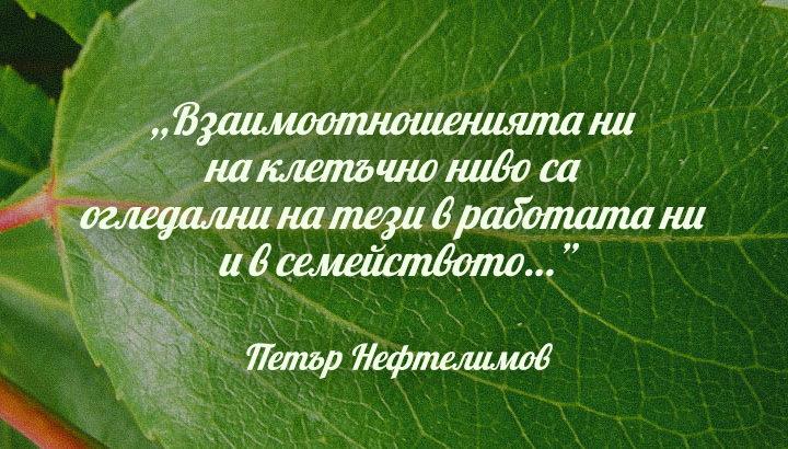 ,,Взаимоотношенията ни на клетъчно ниво са огледални на тези в работата ни и в семейството…'', Петър Нефтелимов. 9