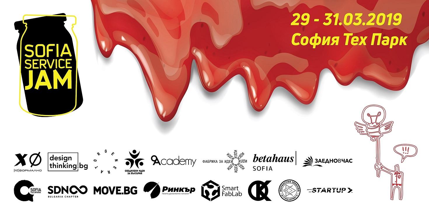 Креативната работилница Sofia Service Jam на 29-31 март 1