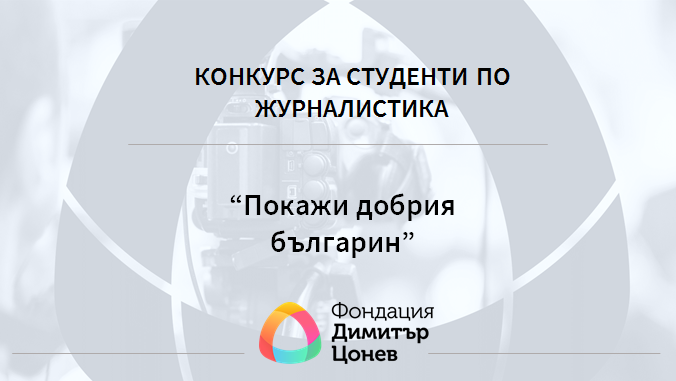 """""""Покажи добрия българин"""" и участвай в конкурс за студенти журналисти 10"""