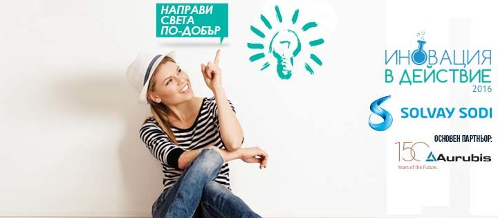 """Кандидатствай в академия """"Иновация в действие"""" до 5 юни и стани част от иновацията."""