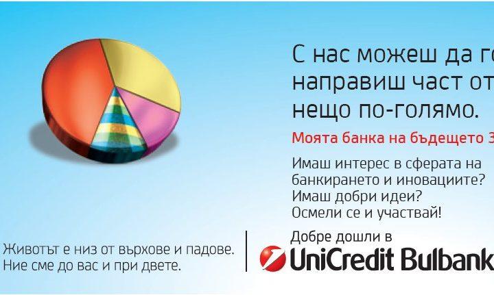 УниКредит Булбанк удължава срока за регистрация в Моята банка на бъдещето 3.0 8