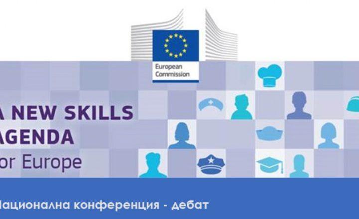 """Запиши се до 19 септември за Национална конференция: """"Цифрова грамотност и социални умения в 21 век"""" 3"""