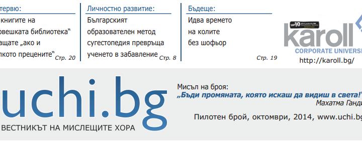 Първият вестник за образование и личностно развитие в България