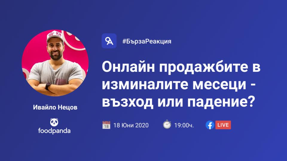 В следващият епизод на #БързаРеакция ще ни гостува Ивайло Нецов, изпълнителен директор на foodpanda България.