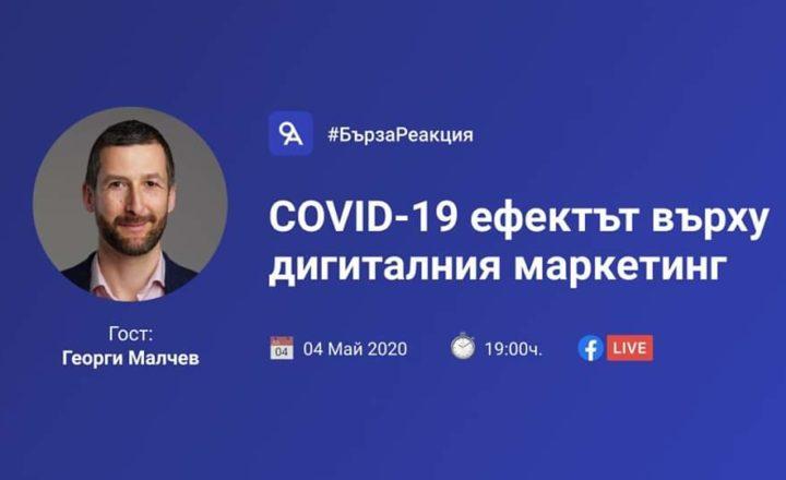 #БързаРеакция с Георги Малчев: COVID-19 eфектът върху дигиталния маркетинг 1