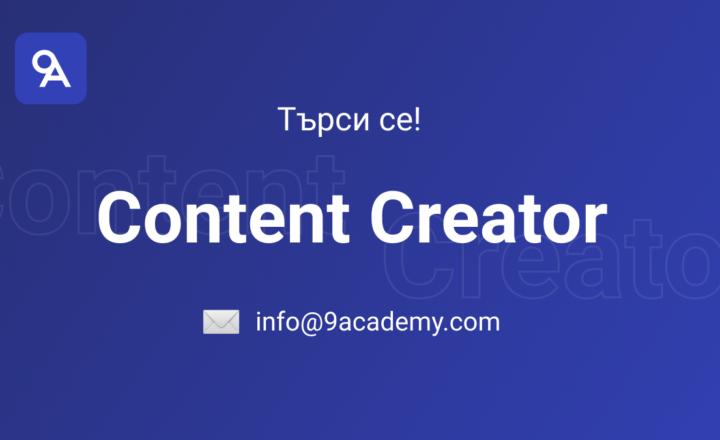 Екипът на 9Academy търси Content Creator