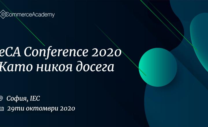 Ежегодната конференция eCommerce Academy Conference 2020 ще се проведе в София 2