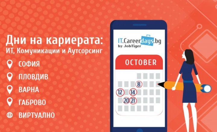 Десетки предлагащи работа компании и 1100 посетители – на откриването на Дни на кариерата ИТ, Комуникации и Аутсорсинг 1