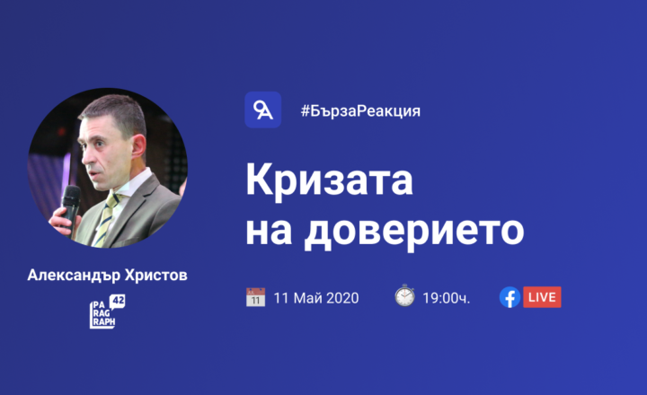 Александър Христов е управляваш директор в Параграф 42 и обучител в 9Academy.