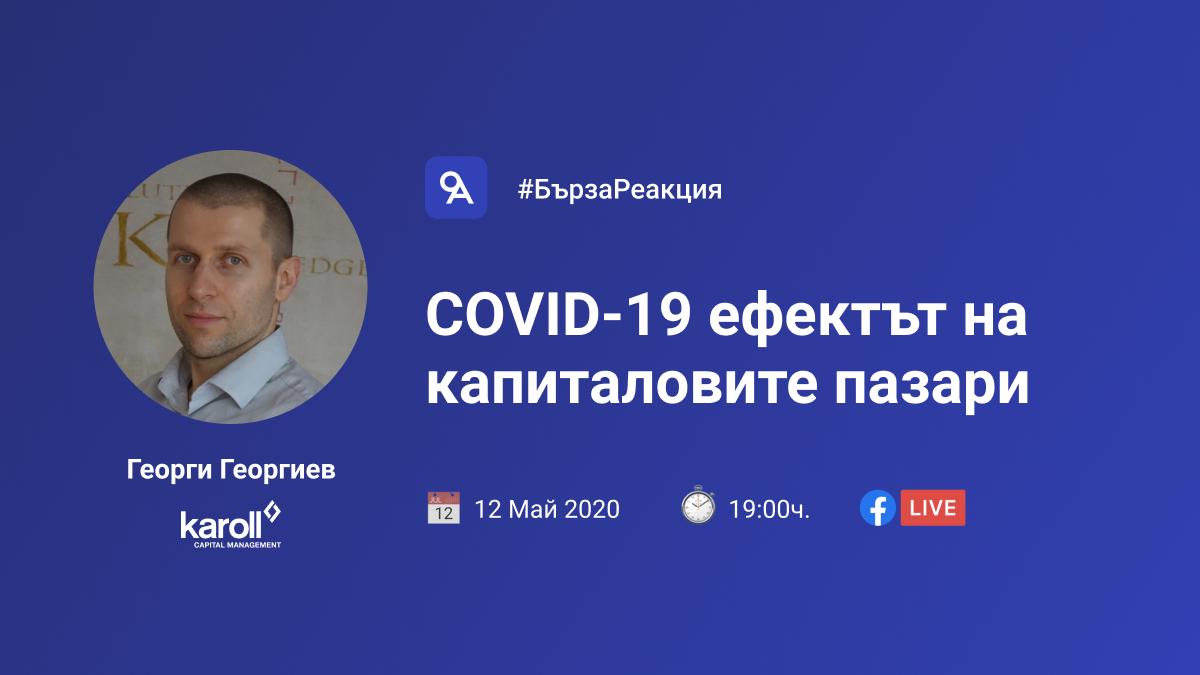 #БързаРеакция с Георги Георгиев и COVID-19