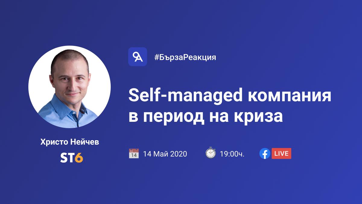 Self-managed компания в период на криза