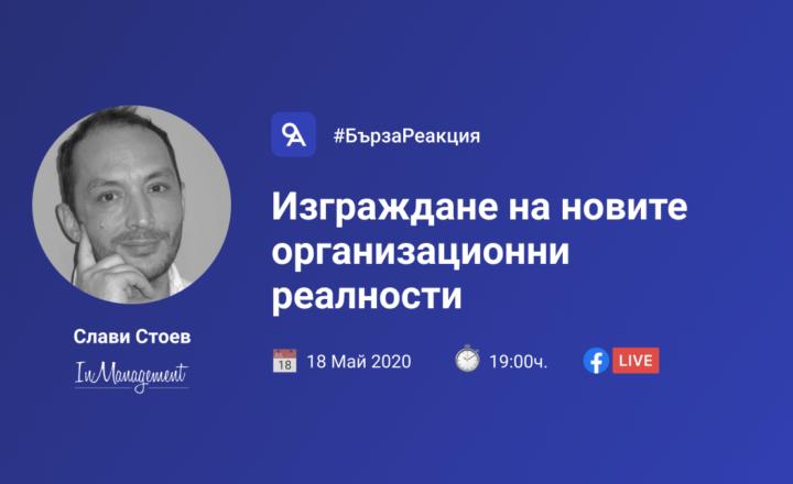 #БързаРеакция със Слави Стоев