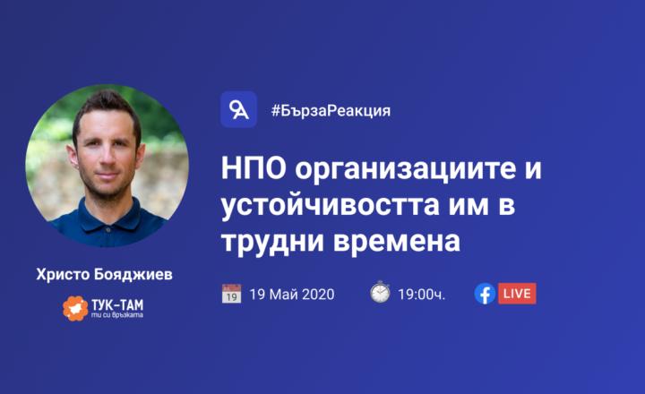 #БързаРеакция с Христо Бояджиев от Тук-Там за COVID-19 и НПО