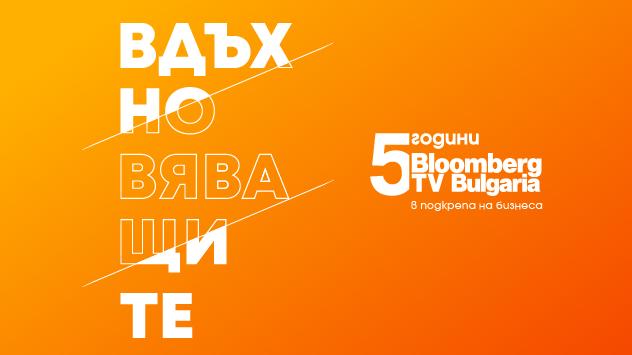 Вдъхновяващите 5 е проект на Bloomberg TV Bulgaria