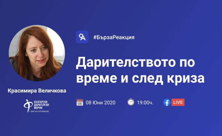 Красимира Величкова в #БързаРеакция за дарителството