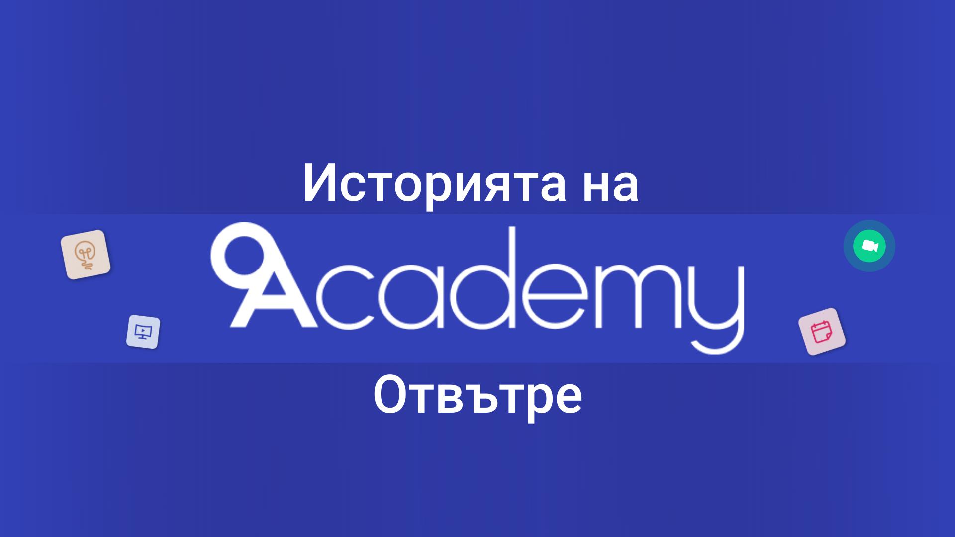 9Academy историята отвътре