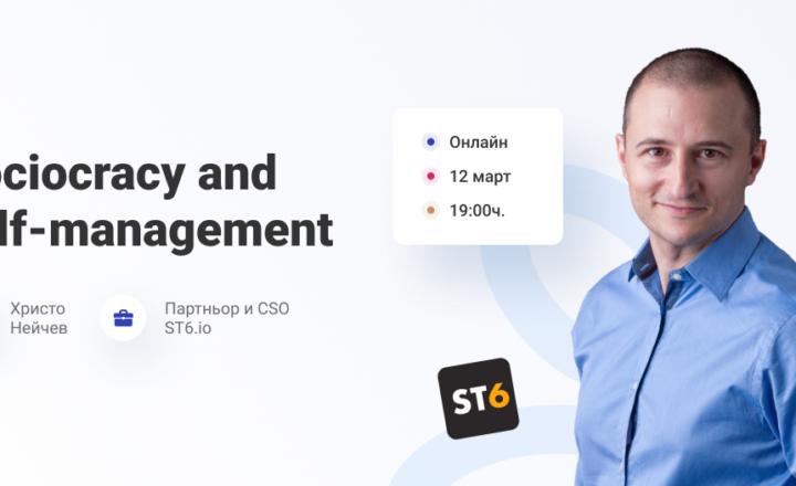 Христо Нейчев Sociocracy и Self-management 9Academy организации бизнес
