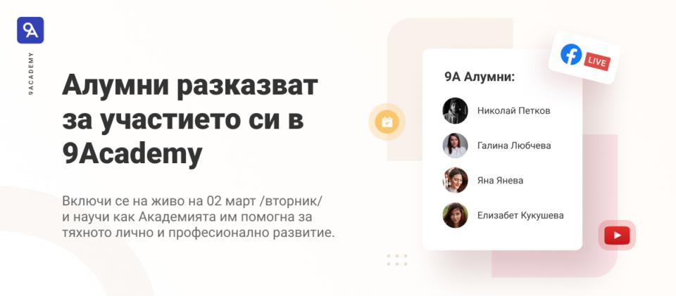 Алумни 9Academy разказват за участието си Сезон 7