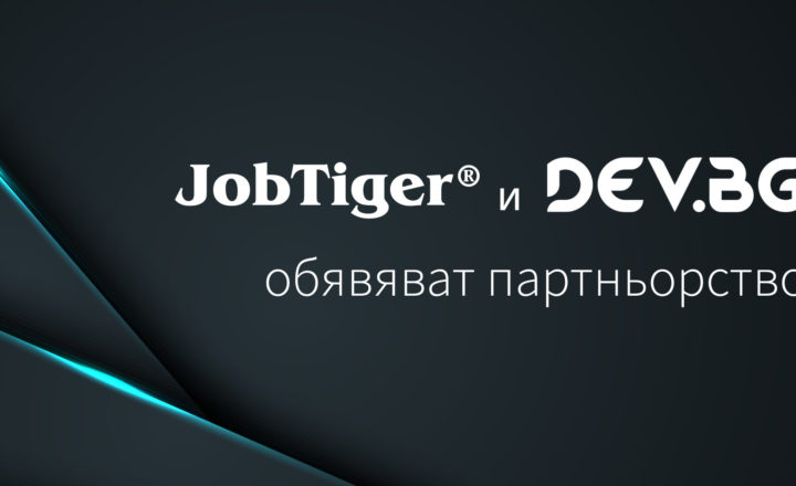 DEV.BG JobTiger 9Academy IT бизнес