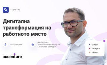 Дигитална трансформация на работното място Петър Торнев 9Academy Accenture