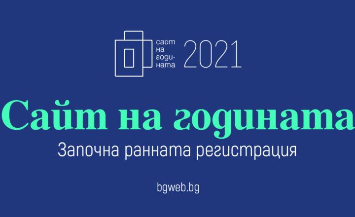 Сайт на годината 2021