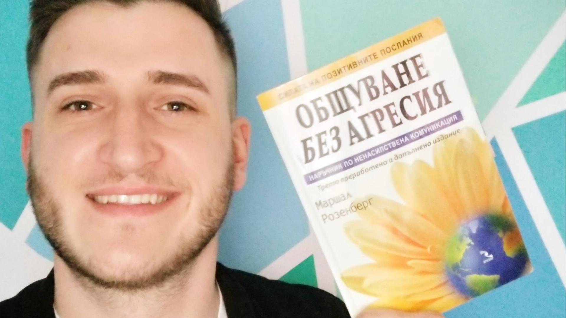 Никола Димов