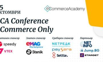 eCommerce Academy 2021